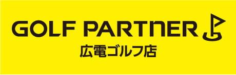 ゴルフパートナー 広電ゴルフ店