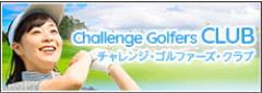 challenge golfers club